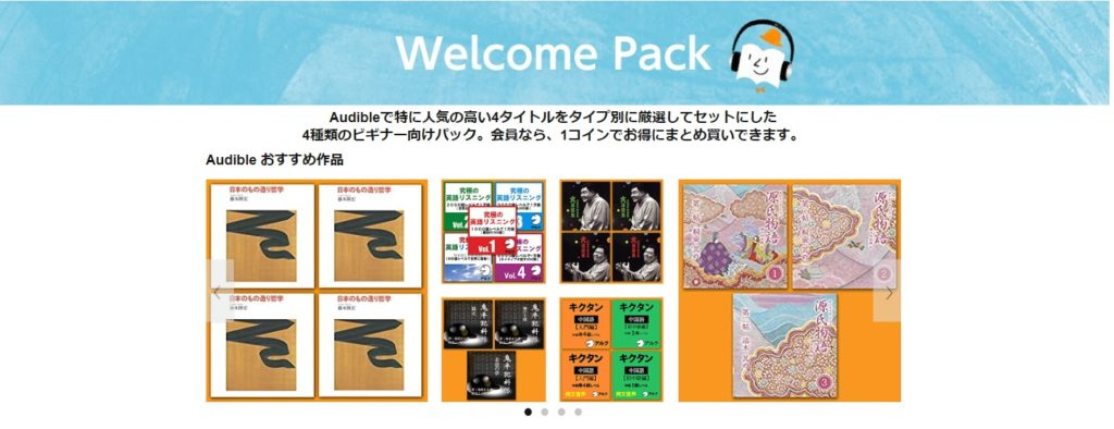 WelcomePack
